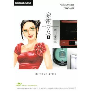 家電の女 (1) 電子書籍版 / 西山優里子