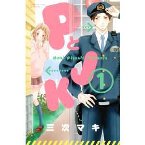 PとJK (1) 電子書籍版 / 三次マキ|ebookjapan