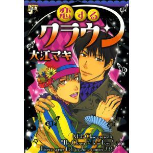 恋するクラウン 電子書籍版 / 大江マキ ebookjapan