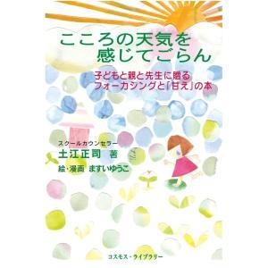 こころの天気を感じてごらん 電子書籍版 / 著:土江正司|ebookjapan