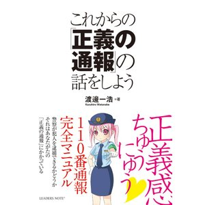 これからの「正義の通報」の話をしよう 電子書籍版 / 著:渡邊一浩