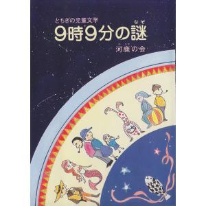 とちぎの児童文学 9時9分の謎 電子書籍版 / 著:河鹿の会|ebookjapan