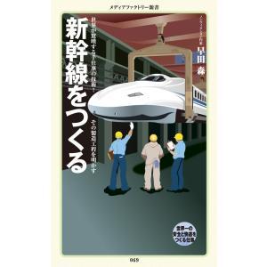 新幹線をつくる 電子書籍版 / 早田森 ebookjapan