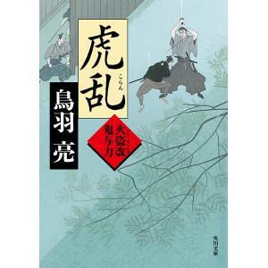 虎乱 火盗改鬼与力 電子書籍版 / 著者:鳥羽亮|ebookjapan