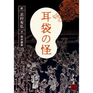 耳袋の怪 電子書籍版 / 著者:根岸鎮衛 訳者:志村有弘|ebookjapan