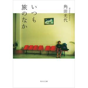 いつも旅のなか 電子書籍版 / 著者:角田光代 ebookjapan