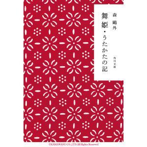 舞姫・うたかたの記 電子書籍版 / 著者:森鴎外 ebookjapan