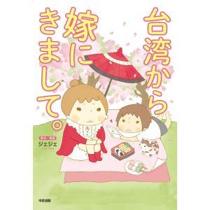 台湾から嫁にきまして。 電子書籍版 / 著者:接接