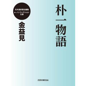 朴一物語 電子書籍版 / 金益見|ebookjapan