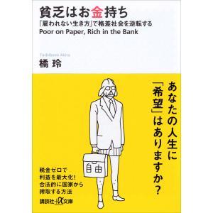 貧乏はお金持ち 「雇われない生き方」で格差社会を逆転する 電子書籍版 / 橘玲