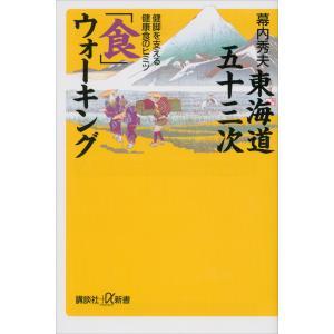 【初回50%OFFクーポン】東海道五十三次「食」ウォーキング 健脚を支える健康食のヒミツ 電子書籍版 / 幕内秀夫 ebookjapan