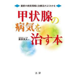 【初回50%OFFクーポン】甲状腺の病気を治す本 電子書籍版 / 栗原英夫(著)|ebookjapan