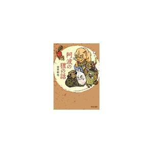 阿波の狸の話 電子書籍版 / 笠井新也 著 ebookjapan
