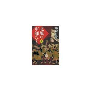 北風の軍師たち(上) 電子書籍版 / 中村彰彦 著|ebookjapan