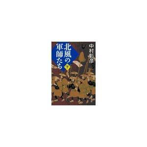 北風の軍師たち(下) 電子書籍版 / 中村彰彦 著|ebookjapan