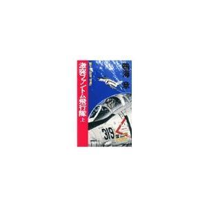原子力空母「信濃」 - 激突ファントム飛行隊 上 電子書籍版 / 鳴海章 著|ebookjapan