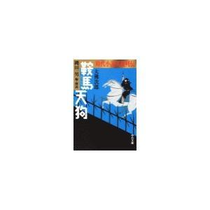 時代小説英雄列伝 - 鞍馬天狗 電子書籍版 / 大佛次郎 著/縄田一男 編|ebookjapan