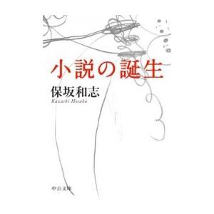 小説の誕生 電子書籍版 / 保坂和志 著|ebookjapan