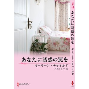 あなたに誘惑の罠を 電子書籍版 / モーリーン・チャイルド 翻訳:八坂よしみ|ebookjapan