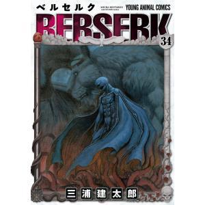 【初回50%OFFクーポン】ベルセルク (34) 電子書籍版 / 三浦建太郎|ebookjapan
