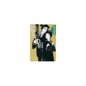 手習重兵衛 - 隠し子の宿 電子書籍版 / 鈴木英治 著 ebookjapan