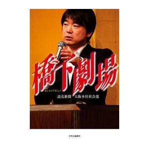 橋下劇場 電子書籍版 / 読売新聞大阪本社社会部 著|ebookjapan