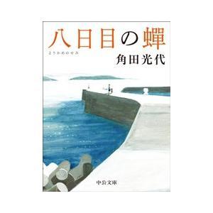 八日目の蝉 電子書籍版 / 角田光代 著
