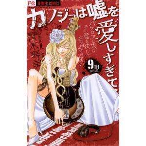 カノジョは嘘を愛しすぎてる (9) 電子書籍版 / 青木琴美|ebookjapan