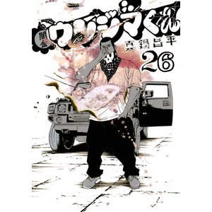 【初回50%OFFクーポン】闇金ウシジマくん (26) 電子書籍版 / 真鍋昌平 ebookjapan