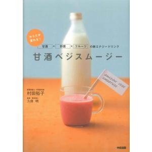 【初回50%OFFクーポン】甘酒ベジスムージー 電子書籍版 / 著者:村田裕子 監修:久保明