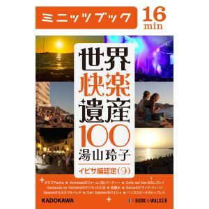 世界快楽遺産100 イビサ編認定(9) 電子書籍版 / 著者:湯山玲子|ebookjapan