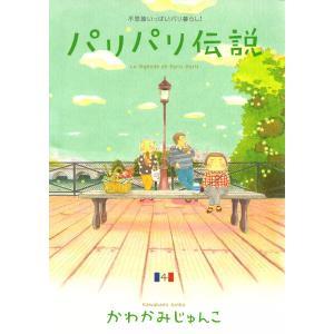 パリパリ伝説 (4) 電子書籍版 / かわかみじゅんこ|ebookjapan