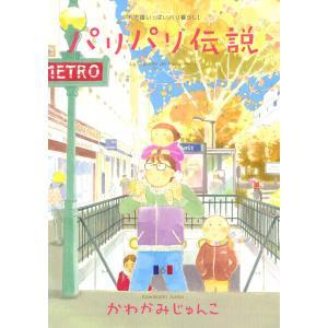 パリパリ伝説 (6) 電子書籍版 / かわかみじゅんこ|ebookjapan