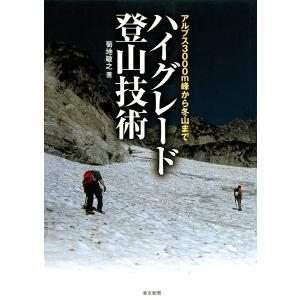 ハイグレード登山技術 : アルプス3000m峰から冬山まで 電子書籍版 / 著:菊地敏之
