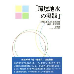 環境地水の実践 : 土壌浸透による治水計画設計・施工事例 電子書籍版 / 著:宮澤博