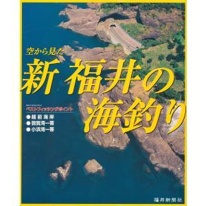 空から見た 新 福井の海釣り 電子書籍版 / 編:福井新聞社 ebookjapan