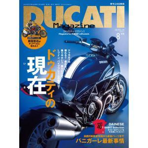 DUCATI Magazine 2013年8月号 電子書籍版 / DUCATI Magazine編集...