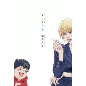 ママゴト (1) 電子書籍版 / 松田洋子|ebookjapan