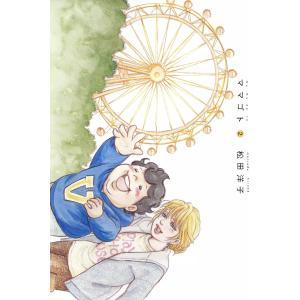 ママゴト (2) 電子書籍版 / 松田洋子|ebookjapan