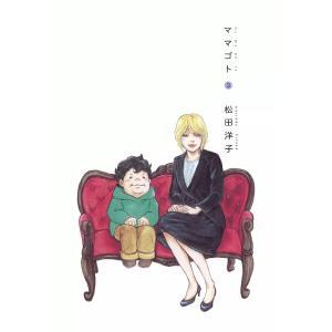 ママゴト (3) 電子書籍版 / 松田洋子|ebookjapan
