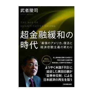 超金融緩和の時代 電子書籍版 / 武者陵司|ebookjapan