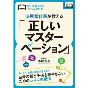 泌尿器科医が教える「正しいマスターベーション」 電子書籍版 / 小堀善友 ebookjapan