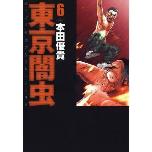 【初回50%OFFクーポン】東京闇虫 (6) 電子書籍版 / 本田優貴|ebookjapan