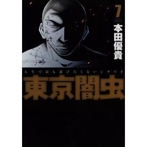 【初回50%OFFクーポン】東京闇虫 (7) 電子書籍版 / 本田優貴|ebookjapan