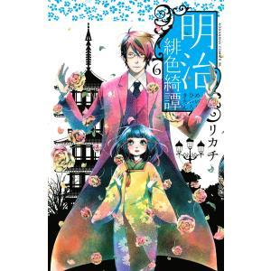 明治緋色綺譚 (6) 電子書籍版 / リカチ ebookjapan
