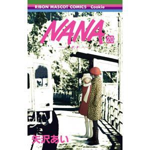 NANA―ナナ― (20) 電子書籍版 / 矢沢あい|ebookjapan