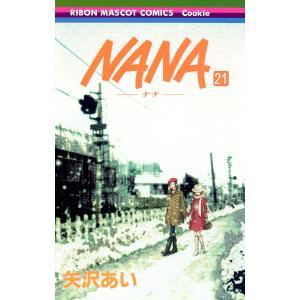 NANA―ナナ― (21) 電子書籍版 / 矢沢あい|ebookjapan