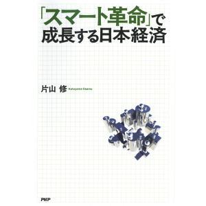 【初回50%OFFクーポン】「スマート革命」で成長する日本経済 電子書籍版 / 著:片山修 ebookjapan