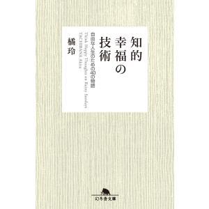 知的幸福の技術 自由な人生のための40の物語 電子書籍版 / 著:橘玲|ebookjapan