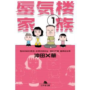 蜃気楼家族 1 電子書籍版 / 著:沖田×華|ebookjapan